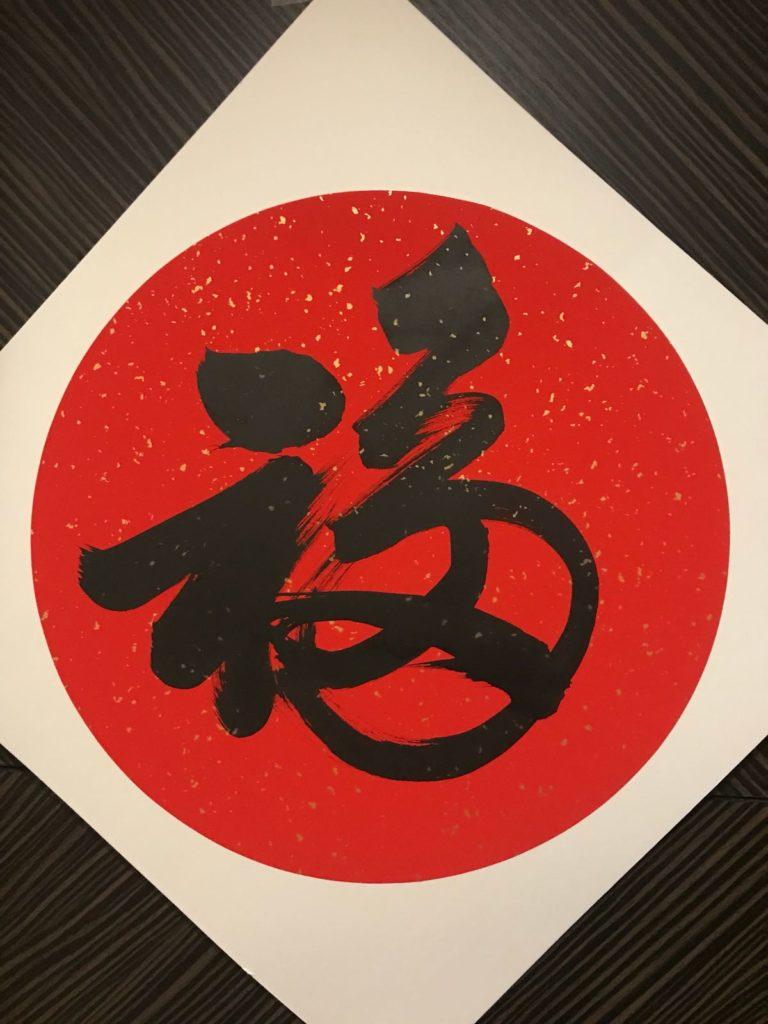 青山不墨每年都會寫福字貼於家的大門,這是今年的作品。