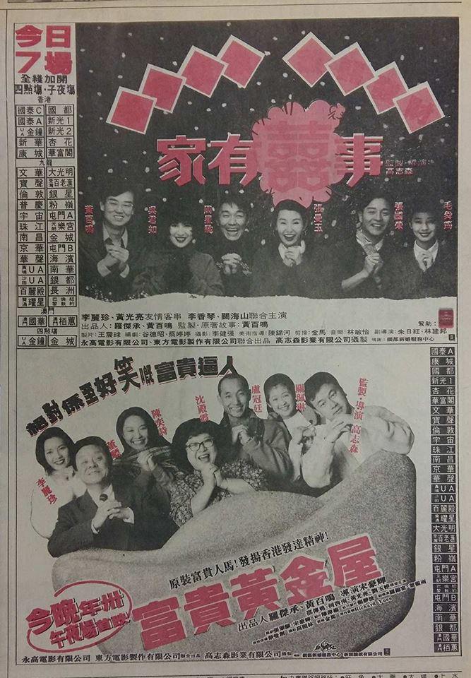 1992年黃百鳴與高志森師徒對決,結果《家有囍事》成了賀年經典,近年更推出修復高清版,一樣滿座。