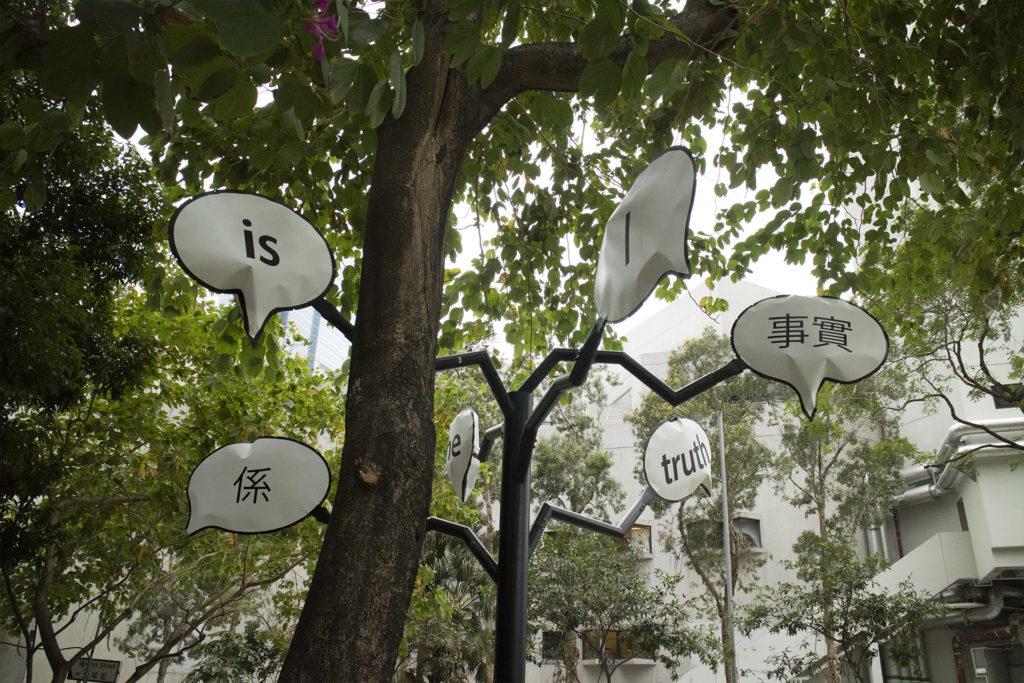 Hank Willis Thomas(美國)《Truth Bubble Sign Tree》,2015