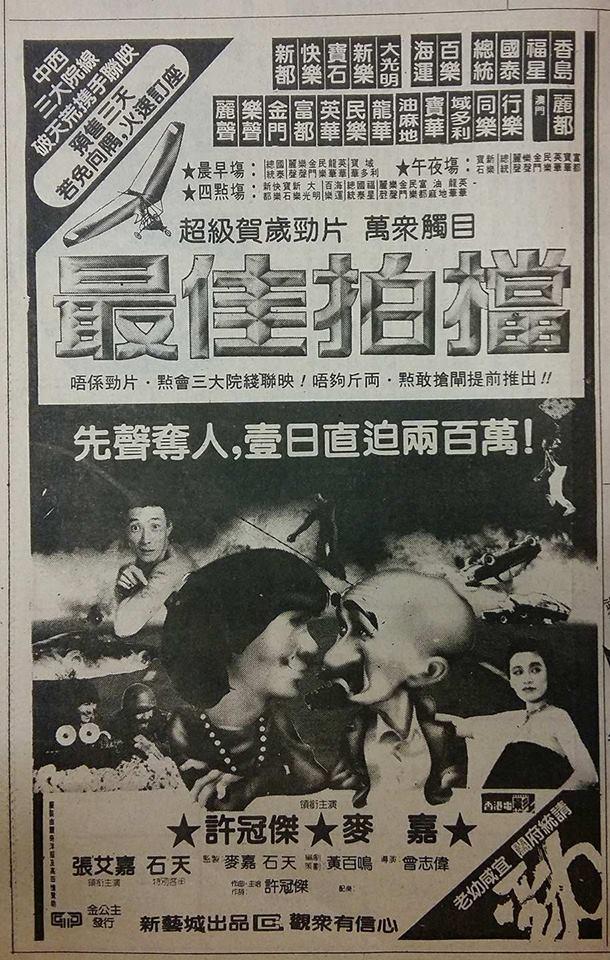 當年新藝城的報紙文膽就是李居明。