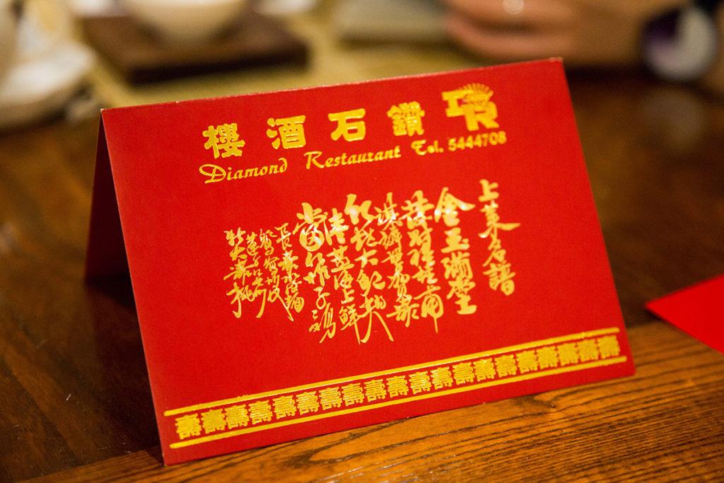 1996年 9月14日公公甘穗輝壽宴,從當年鑽石酒家的桌上餐牌可見,電話仍是七個字,菜名取為金玉滿堂,意頭吉利。