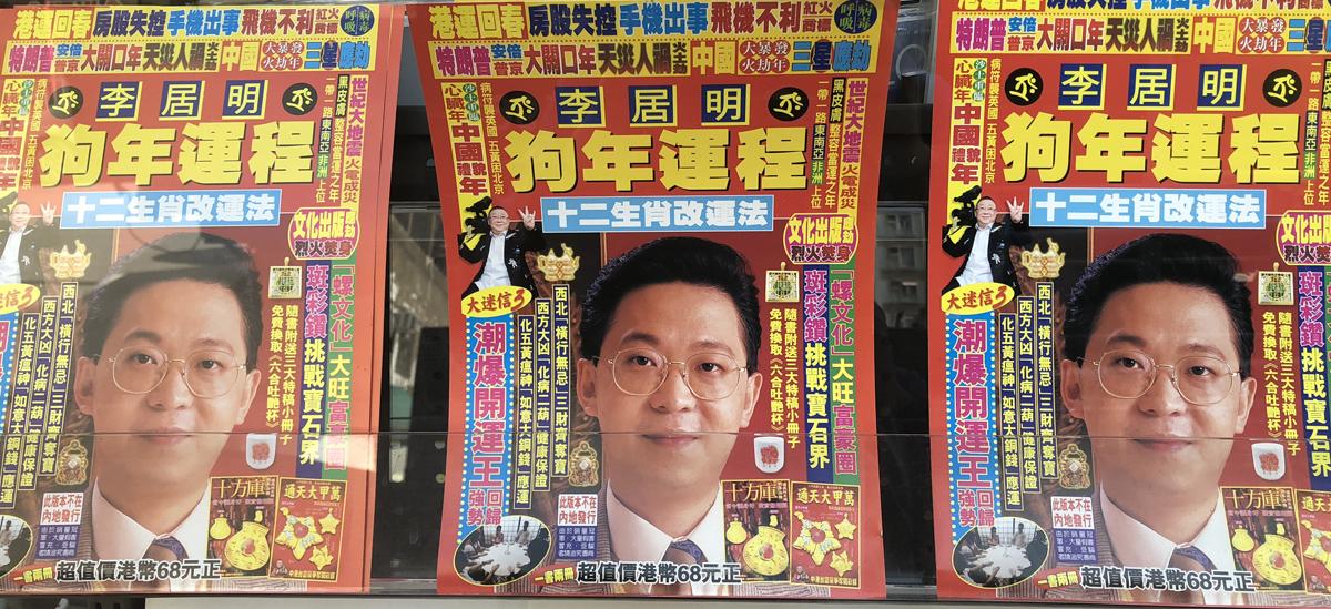 李居明退隱多年,今年新年湧現大量李居明運程書的廣告,書上仍沿用1988年的相片,叫年輕人摸不着頭腦。