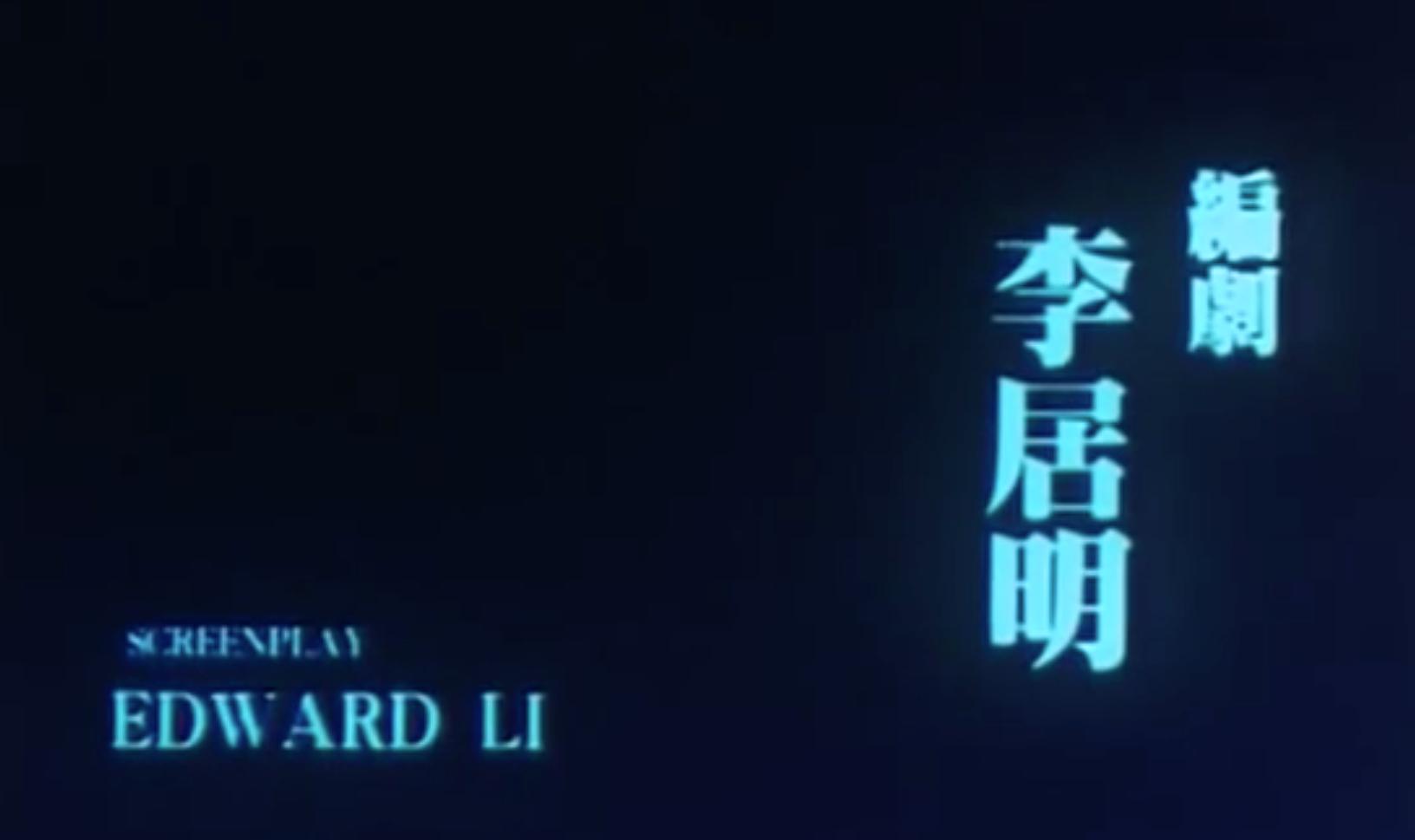 新藝城第一齣寫「李居明」做編劇,就是周潤發主演的《靈氣逼人》。