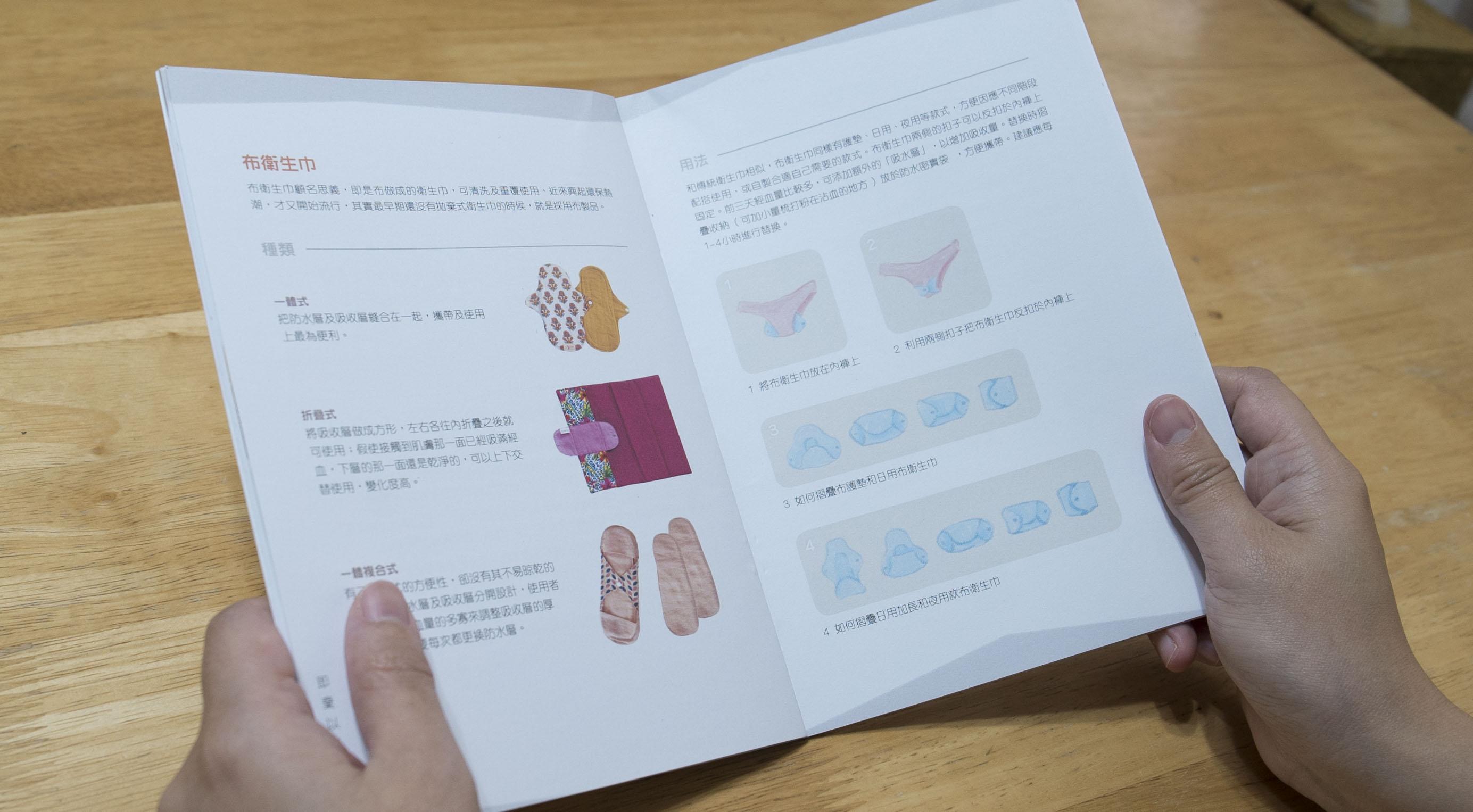 《十萬個月事為什麼》實體教學手冊介紹了不同的衛生用品及用法,還有電子書版本供公眾參考。