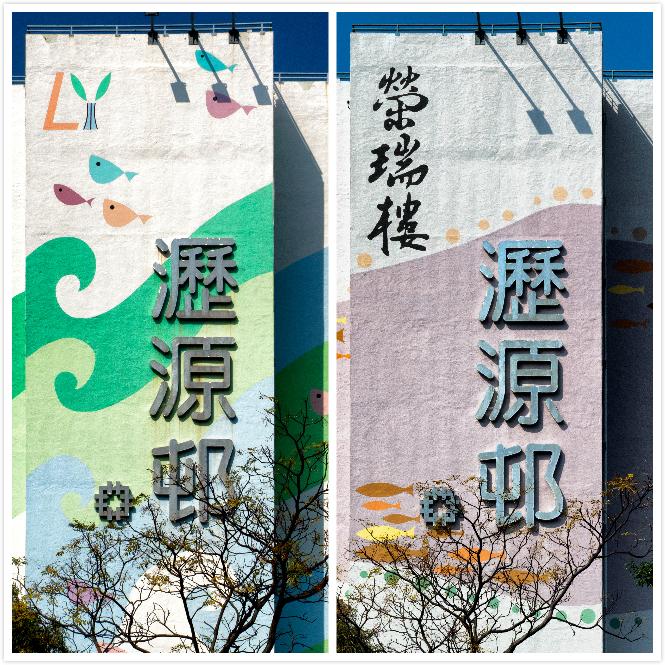 瀝源邨榮瑞樓面向沙燕橋的外牆本是繽紛波浪加上小魚圖案,巨形「壁畫」一直是瀝源邨經典。2014年屋邨重新粉飾,小魚變成深海大魚,新舊圖拼在一起,對比一目了然。