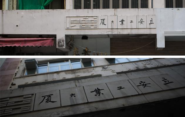 立安工業大廈的凹雕水泥字由右至左橫書寫成。
