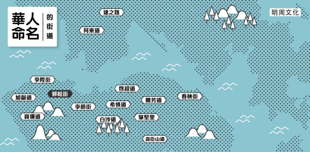 香港有十三條以華人命名的街道,集中在九龍及港島,但郭松街的街名在1890年已不復見。