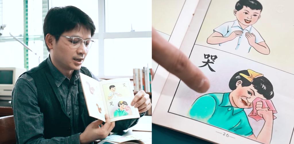 劉智聰笑言喜愛收集「山寨」製作的課本,裏面繪製的人物雖然畫得特別「樣衰」,對他而言卻是擺脫傳統美學標準的特色,更具個性。