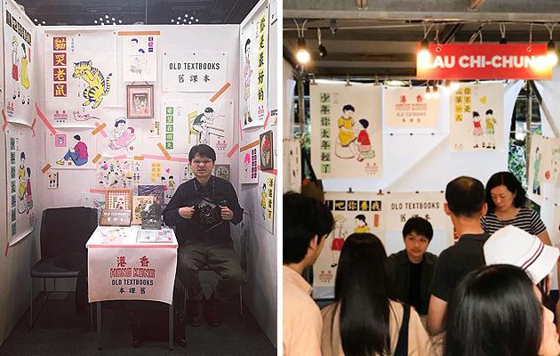 劉智聰帶着自己創作舊課本插畫系列衝出香港,曾到泰國及日本擺展覽。