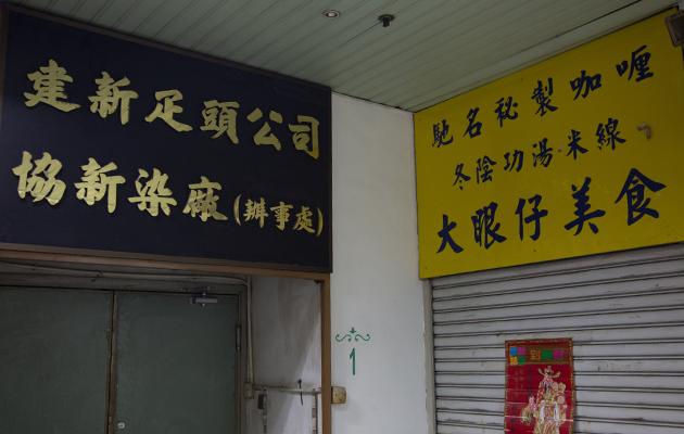 建新疋頭公司後門的招牌則改用手寫李漢字體,與旁邊的台灣電腦字(顏楷)相映成趣。