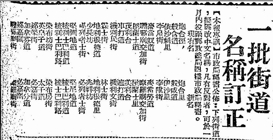 根據1957年4月26日《工商晚報》報道,市政局將二十三條街道的中文名稱修正,部分修改了錯別字,部分則因為避免意頭不好及粗鄙字眼。(馬冠堯提供)