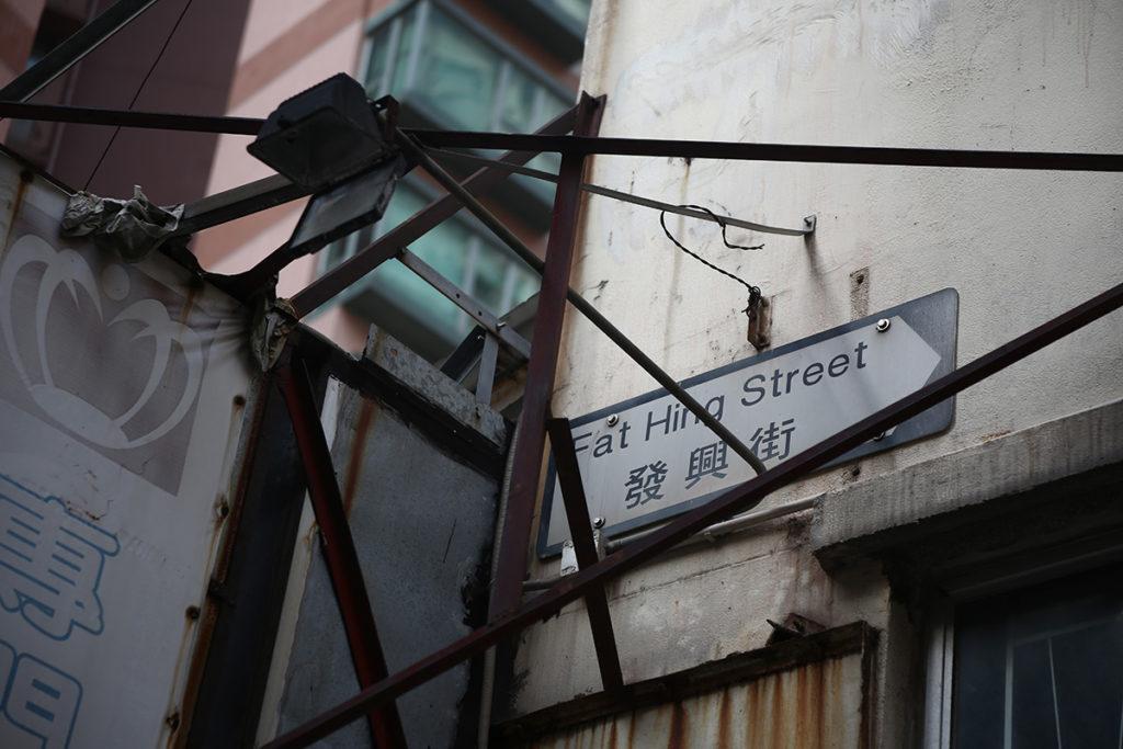 上環的發興街是以郭松開設的公司寶號命名,他掌管的地產、鑄鐵行等不同生意。