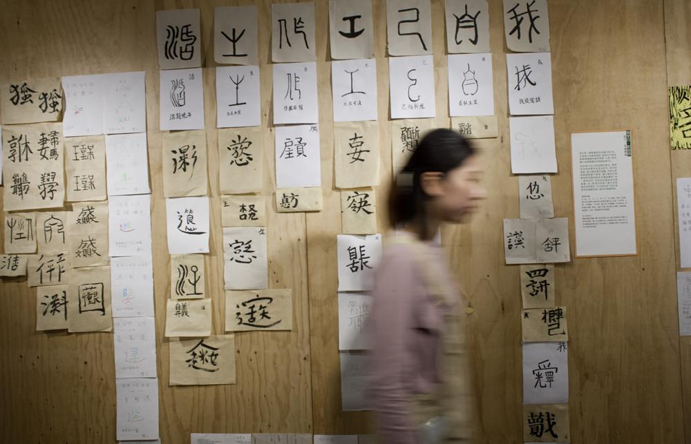 金齡女士退休後參與藝術體驗,每人各寫一字概括她們的事業。