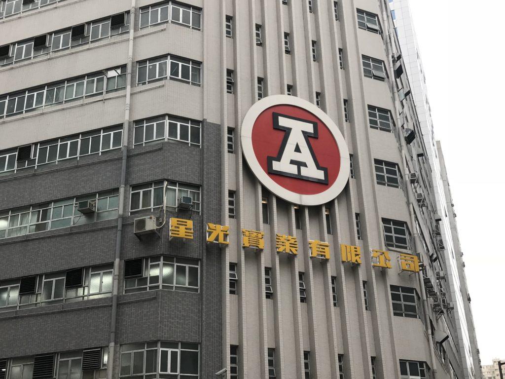 於六十年代落成的星光實業有限公司是新蒲崗的地標,街坊習慣稱之為「紅A大廈」,外牆上的黃色字款乃是當年流行的手繪美術字風格。