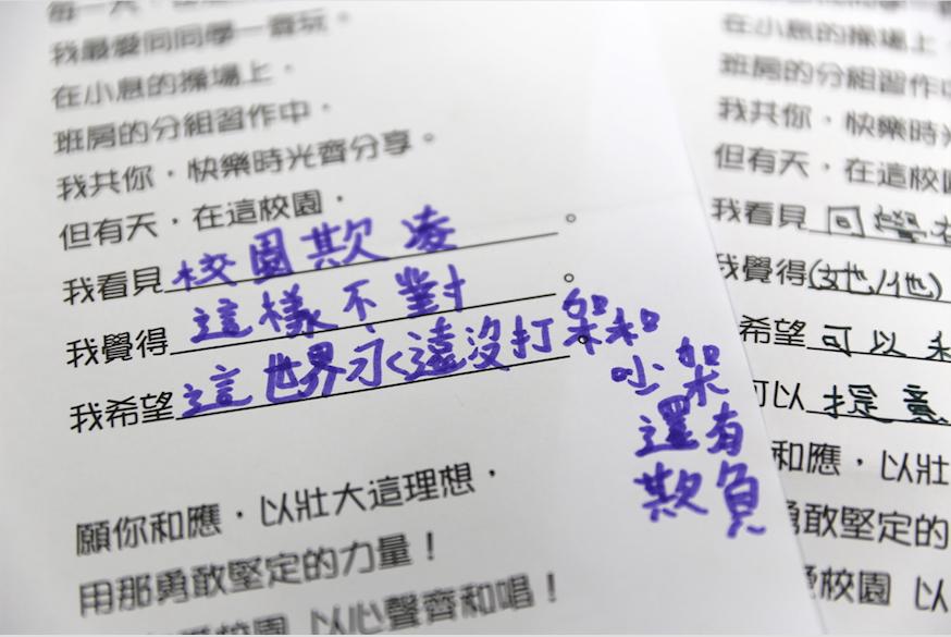 學生手寫對校園的期望