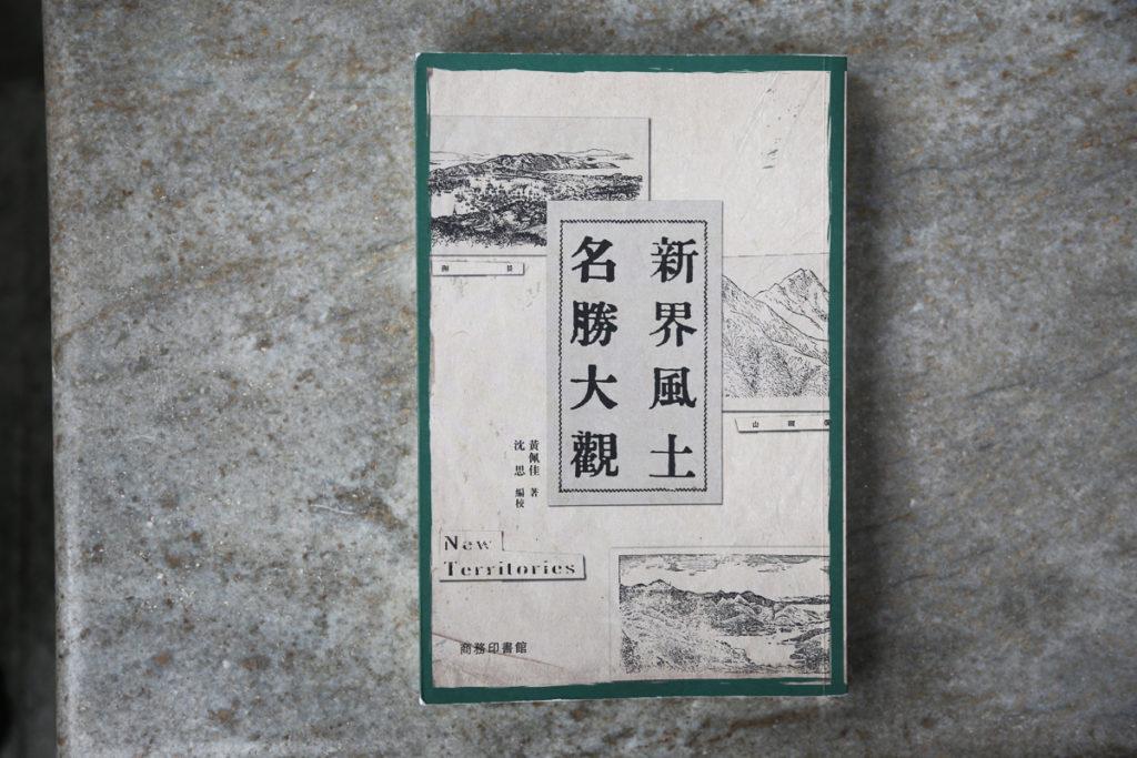 沈思早在廿多年前得到黃佩佳撰寫的旅遊剪報《新界風土名勝大觀》,屬研究1930年代香港歷史的重要文獻,他一直希望把此書出版,終於在兩年前得償所願。