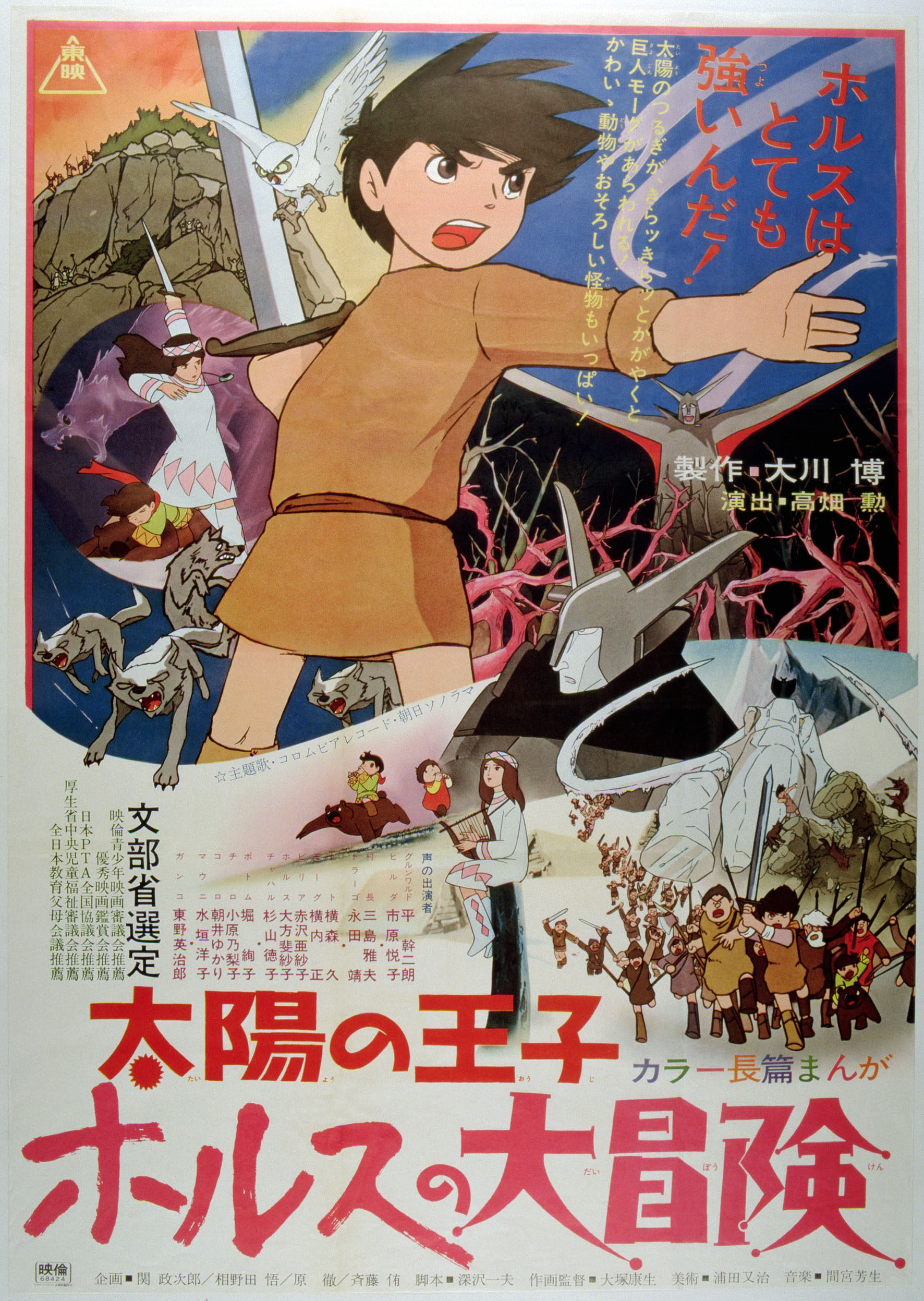 Horus prince du soleil Taiyo no oji : Horusu no daiboken / Prince of the Sun : The Great Adventure of Horus Year: 1968 - japan Animation affiche, poster japonaise Director: Isao Takahata