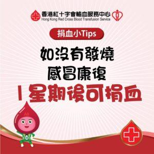 這種捐血小知識實用有趣,在社交平台比較多人讚好及談論,中心應好好利用。