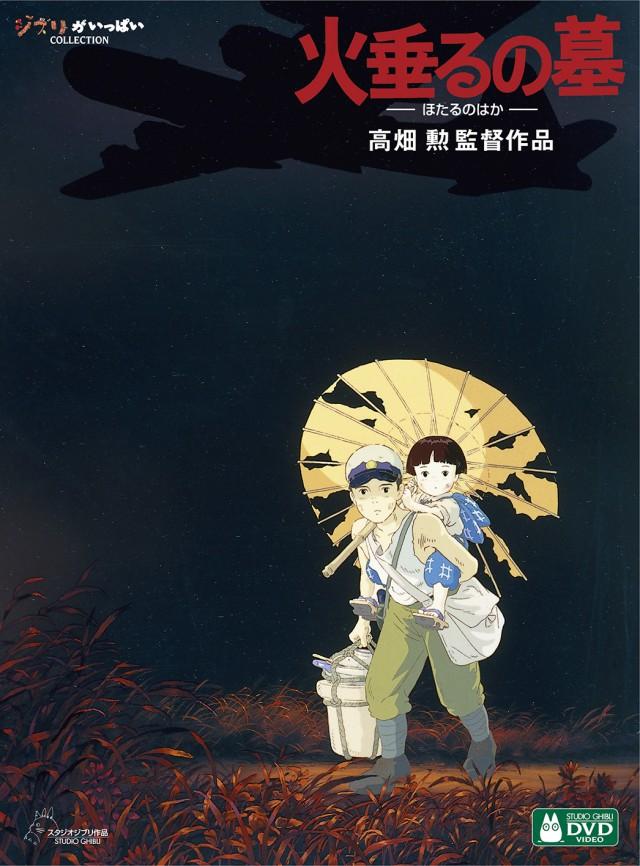 《再見螢火蟲》(1988)繼《天空之城》與《龍貓》打出國際。《魔女宅急便》後宮崎駿正式將員工變「社員制」,擴大「工作室」的規範,高畑先生開始與宮崎駿各自發展。