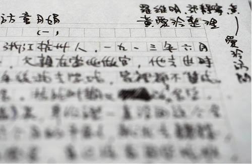 香港影人口述歷史叢書中,黃愛玲寫童月娟的手稿。