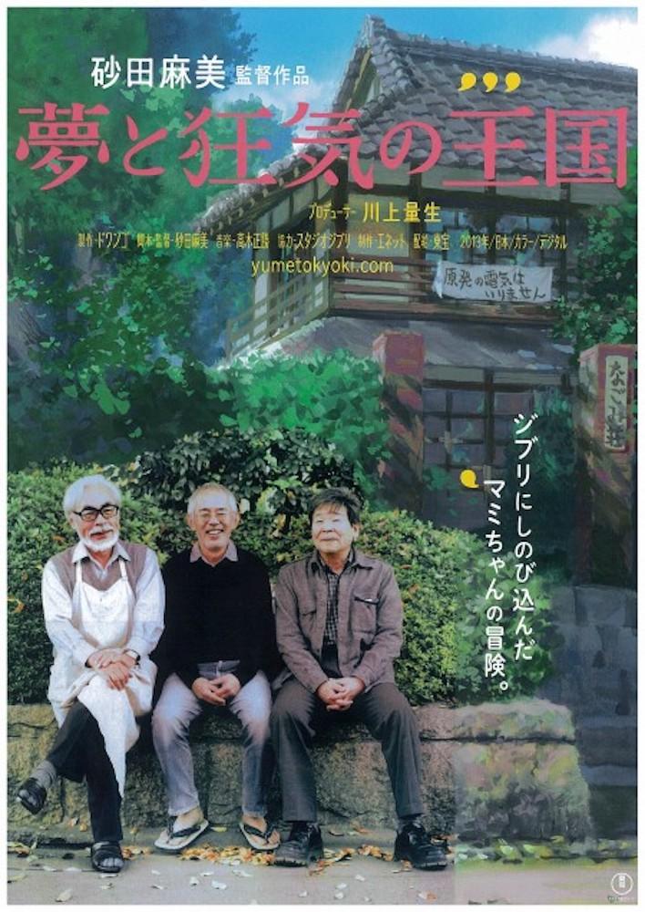 宮崎駿、鈴木敏夫、高畑勲合照是《夢と狂気の王国》的電影封面,東映製作的紀錄片只有高畑勲數分鐘的訪問。
