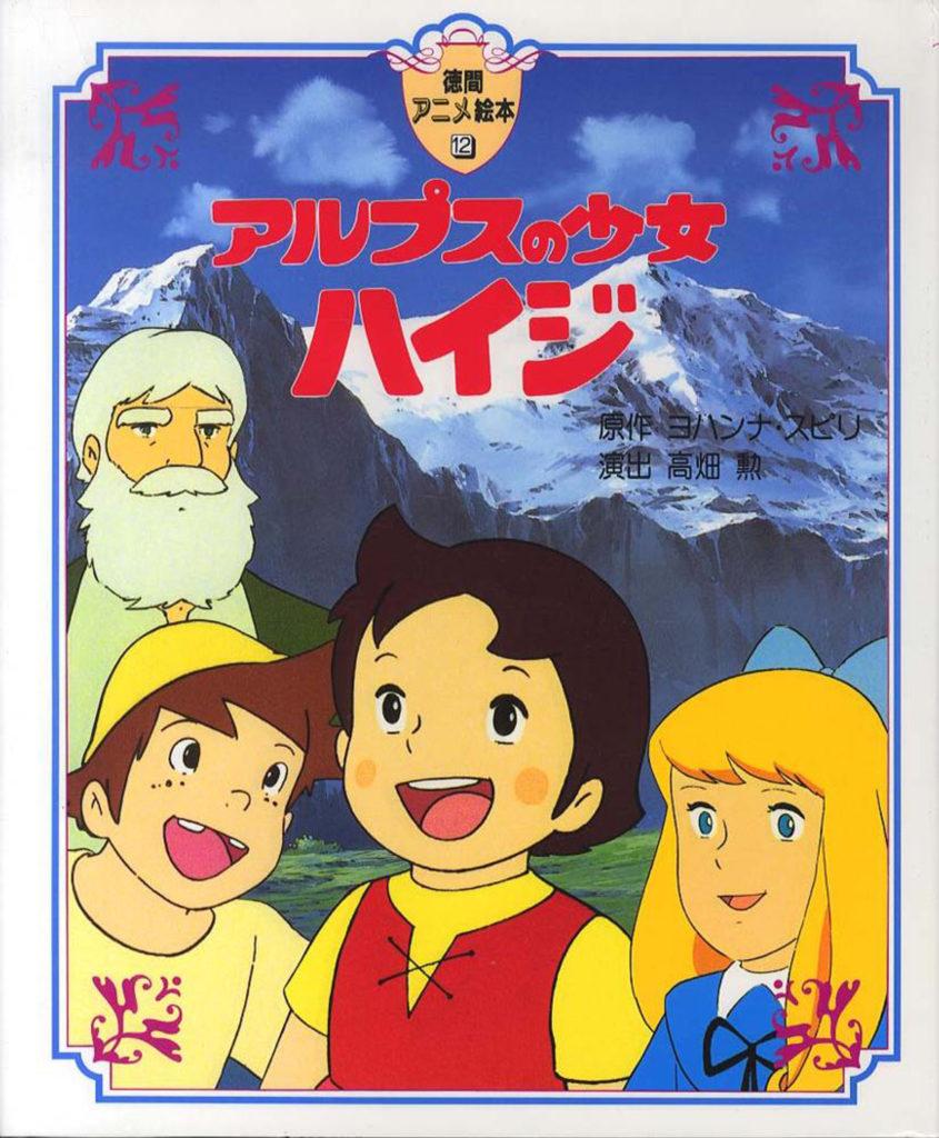 高畑勳與宮崎駿攜手合作的《飄零燕》,當時製作團隊親身去歐洲取景。