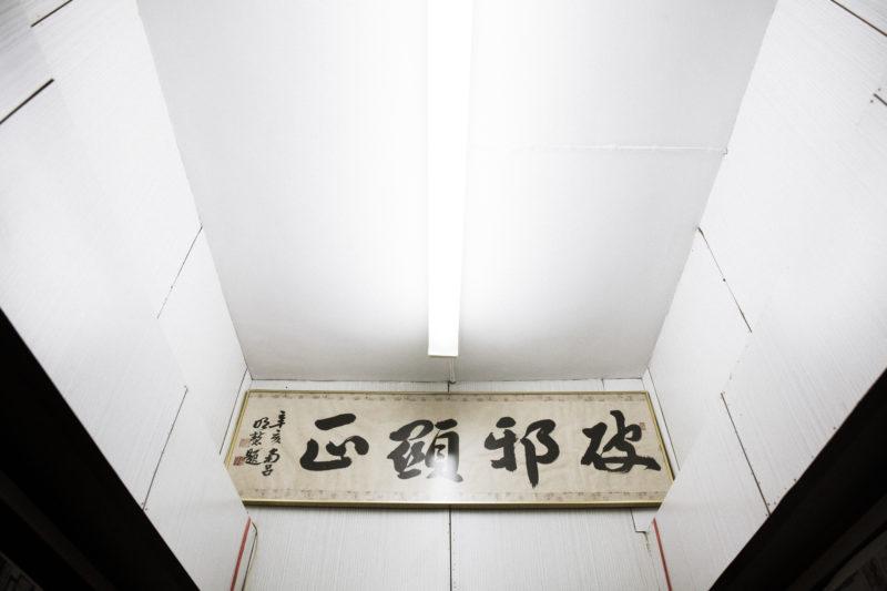 「破邪顯正」為明慧法師創辦明珠佛學社的宗旨