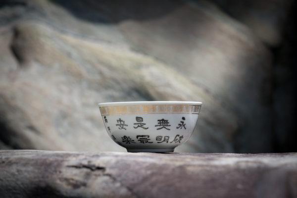 筏可和尚的榮壽紀念碗子