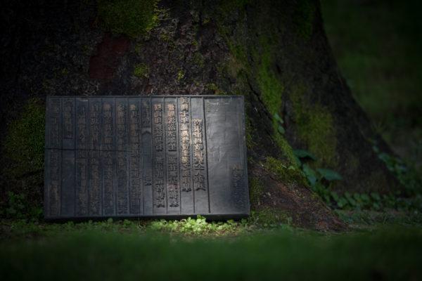 《普賢菩薩行願品》的印經板