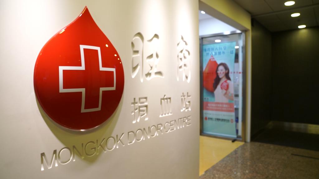 雖說旺角交通方便,可是難道要全港市民平日放工都擁到旺角捐血站嗎?