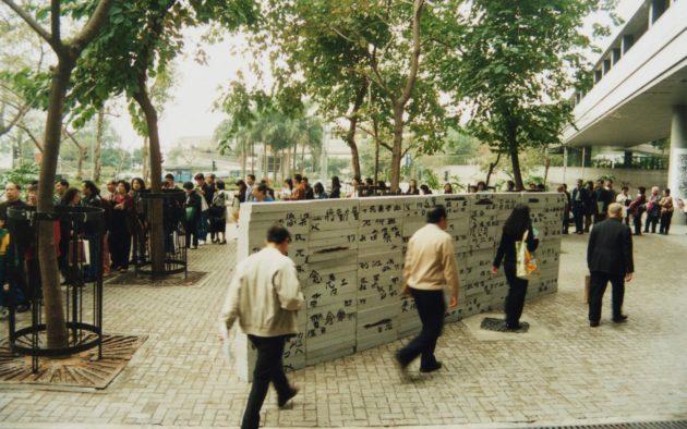 林一林向來關心中港政局變化,在行為藝術表演《驅動器》(1996)中,他在灣仔砌了幅刻有政客姓名和不同政府部門的磚牆,再逐一拆開移動。(圖片:Lin Yilin)