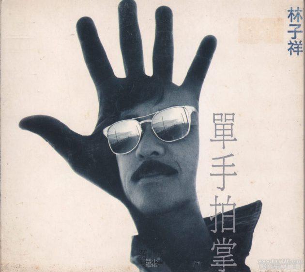 林子祥主唱的《單手拍掌》是一首失戀歌,其中一句歌詞是「上帝也不可以單手拍掌。」
