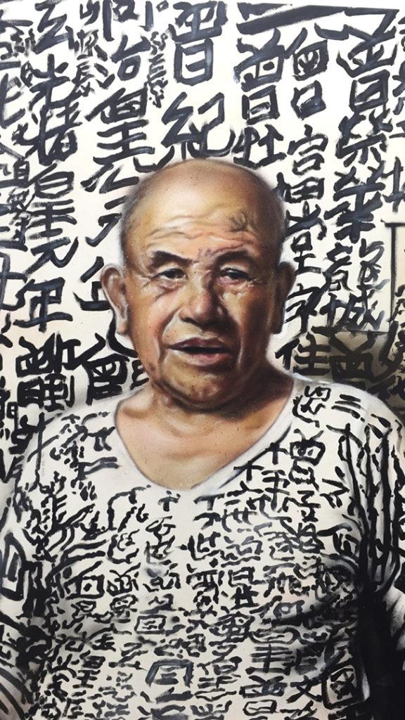印尼藝術家Yopey的作品《King of Kowloon》