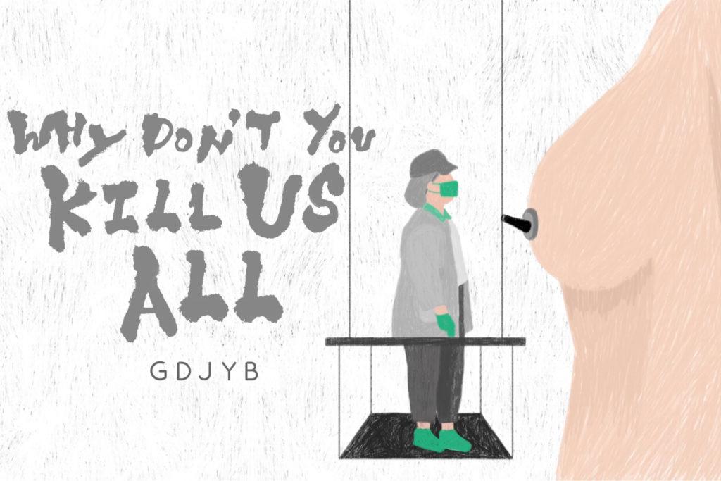 雞蛋蒸肉餅最新單曲《Why Don't You Kill Us All》以人體食物加工場作MV概念。