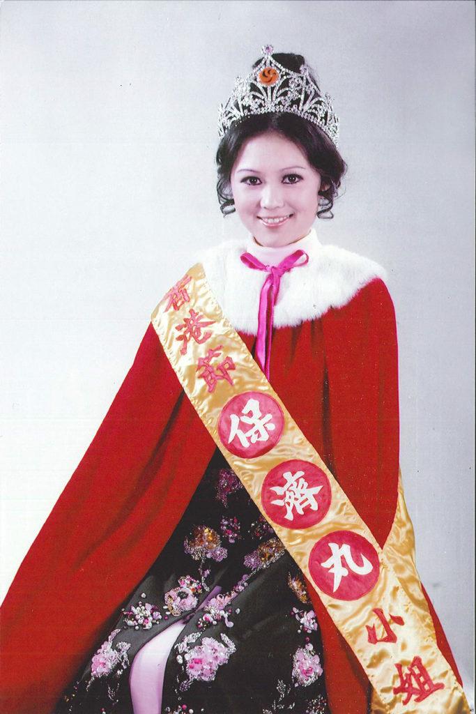 保濟丸代表1971年獲選為香港節小姐冠軍。