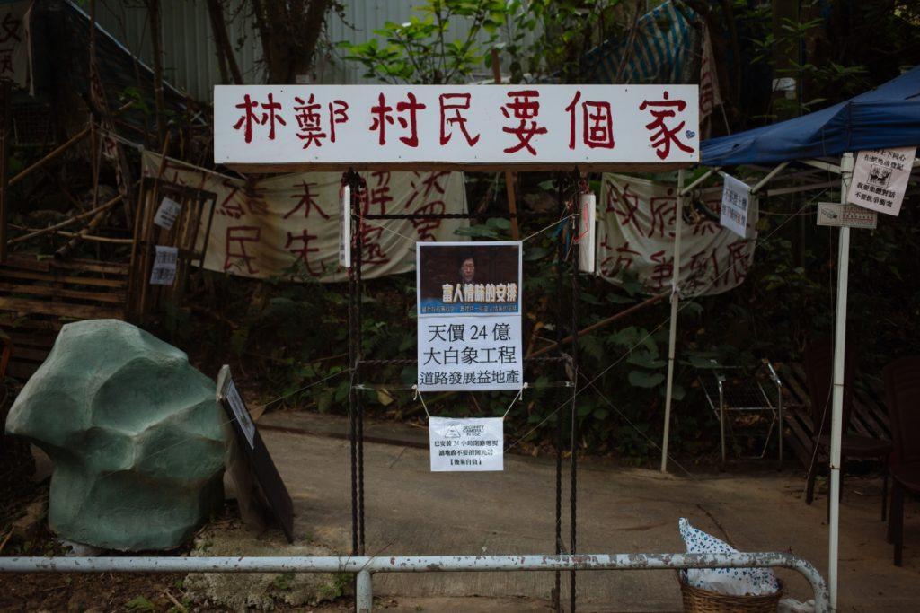 2016年,原本為「綠化帶」的橫洲三村被改劃為建公屋用地,被當時候選議員朱凱廸質疑官商鄉黑合作迫遷非原居民。