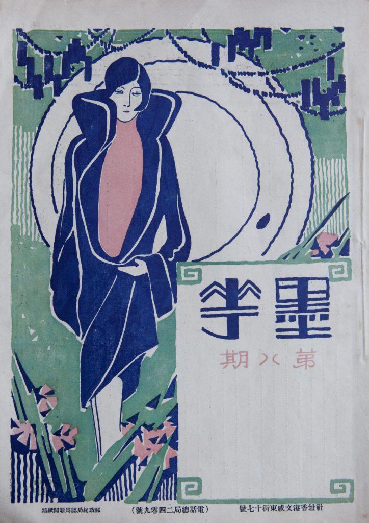 《墨花》雜誌會撰文介紹塘西「阿姑」。