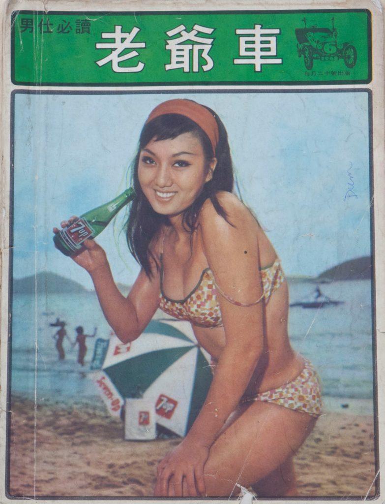 《老爺車》可謂本地成人雜誌先驅,書內還有不少奢侈品廣告。