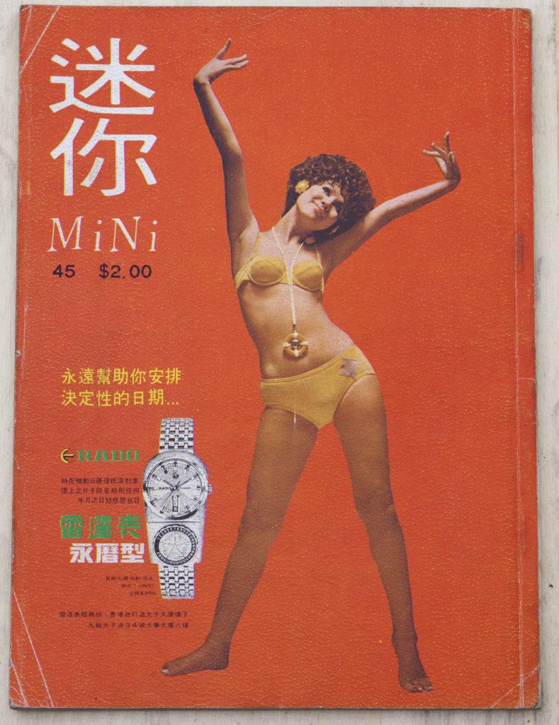 《迷你》的封面女郎造型設計頗有時尚味道。