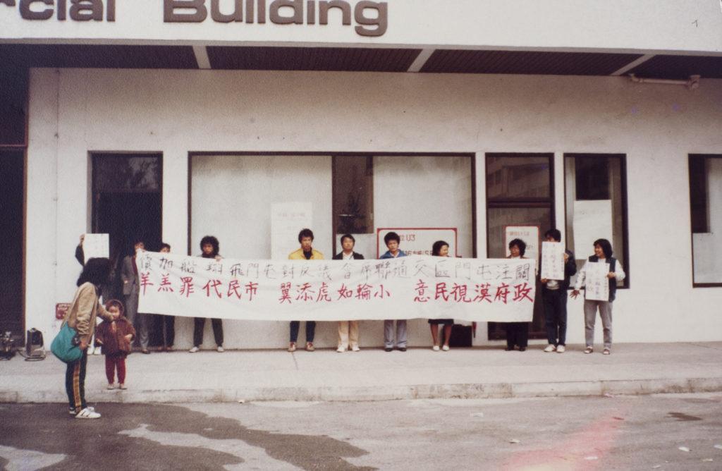 1985年前,區議會在屯門市中心商廈,社工拉橫額請願,與市民一起爭取交通設施。(阿施為攝影者)