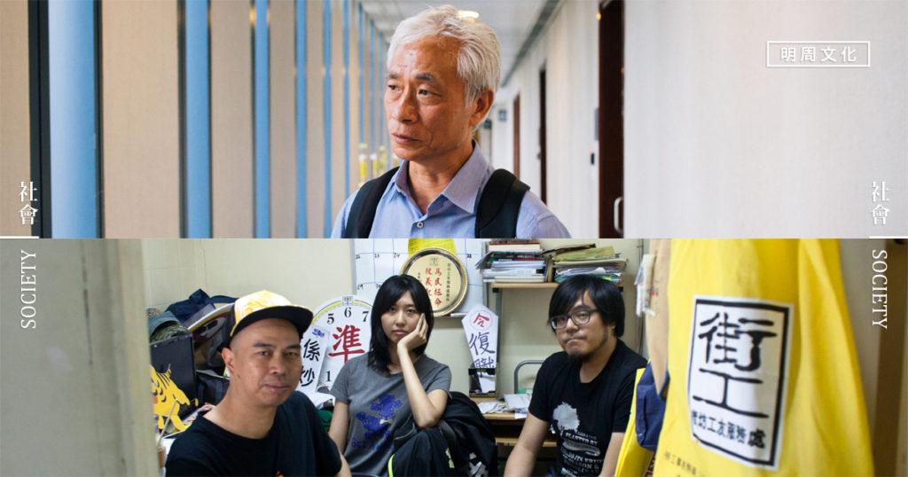下由左至右:勞工組譚亮英、王曉君、黎治甫(Billy)在旺角150呎的劏房辦公室工作。