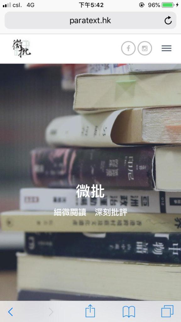 《微批》為文藝評論網站,主要內容是書評及書介。