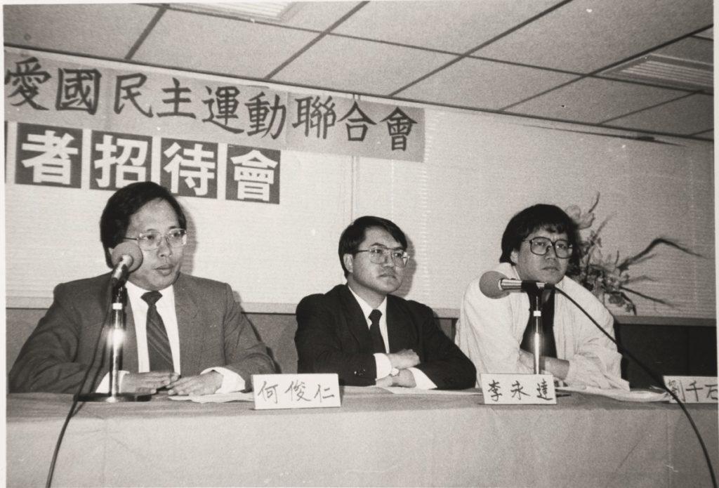 89 年5月底「支聯會」公布善款詳情。左起何俊仁、李永達及劉千石。