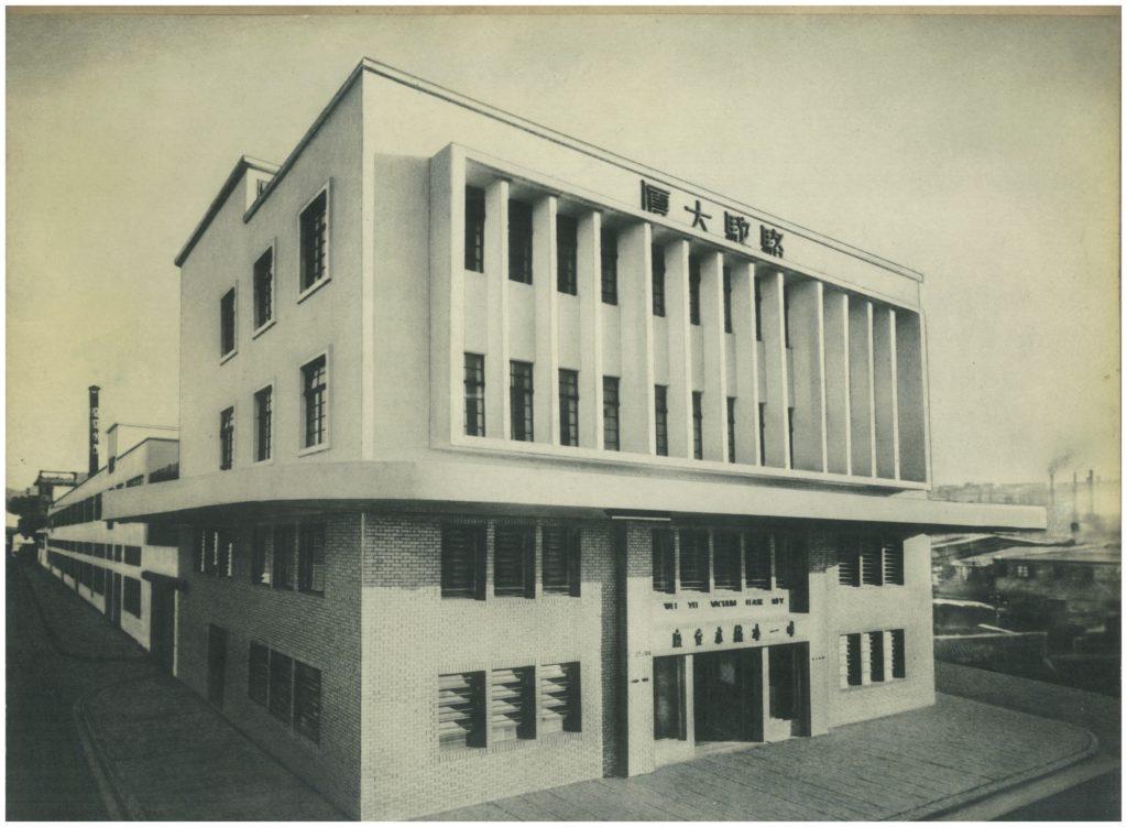 早期唯一冷熱水壺廠未有綜合廠房,直到1956年,所有部門才遷入大角咀的總廠。