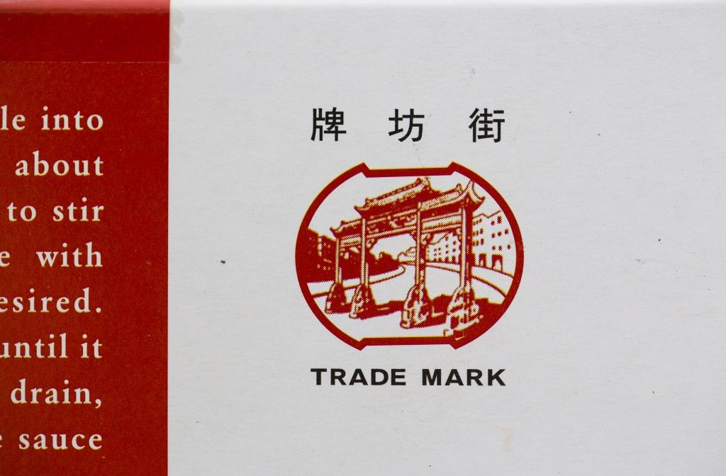 上世紀七十年代包裝上仍有「街坊牌」,是張榮記數十年來一直沿用的註冊商標。