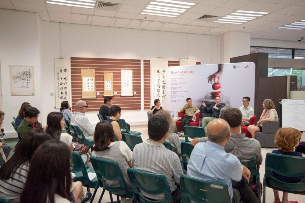 《香港的文化衝突》發佈會現場,該書編者及部分篇目作者分享編輯和創作經歷