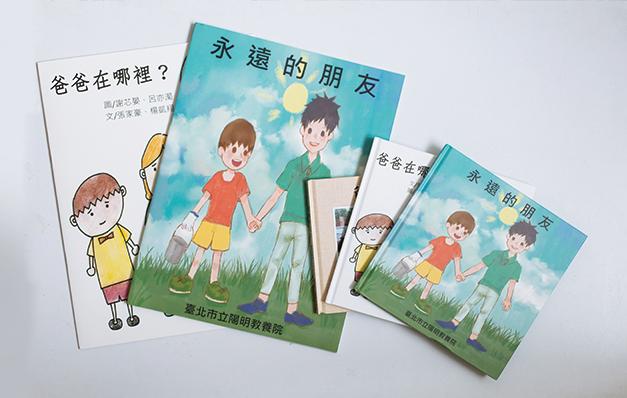 為了不同的閱讀活動,教養院為繪本編制了不同的尺寸,有些適合小組閱讀,有些則適合個人自行翻閱。
