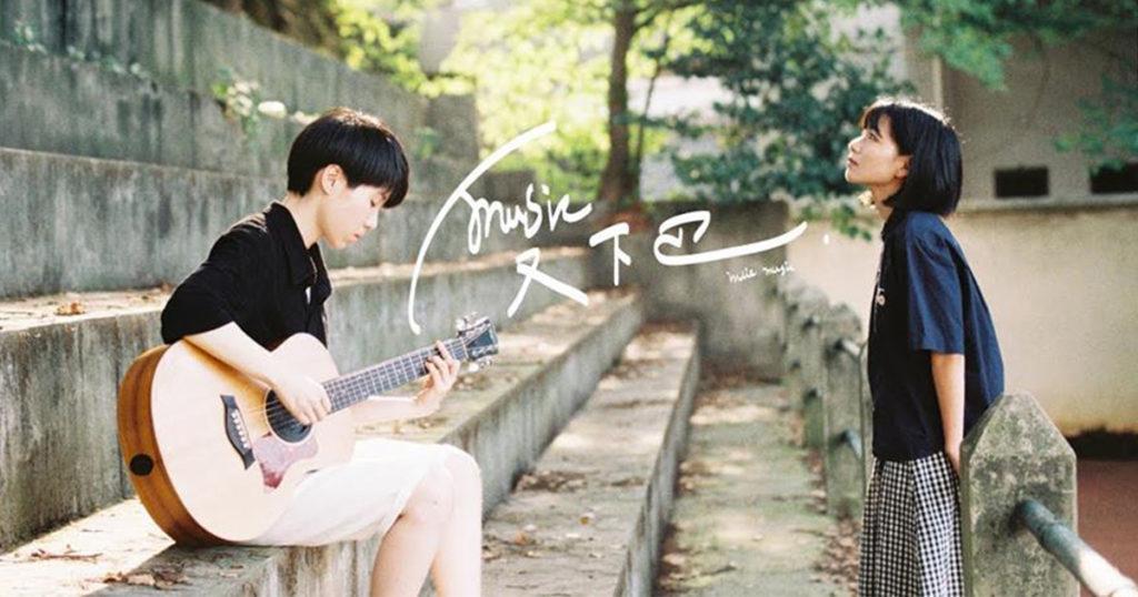 房東的貓由吴佩岭(左)及王心怡(右)組成。(圖片來源︰房東的貓 Facebook 專頁)