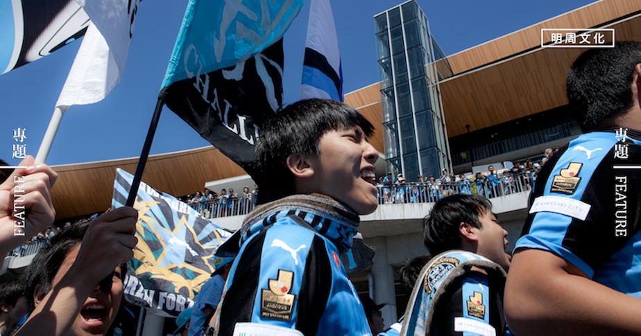 在日本的川崎市,會有球迷與來自荃灣的Kengo打招呼,他已經熟絡得像當地街坊。
