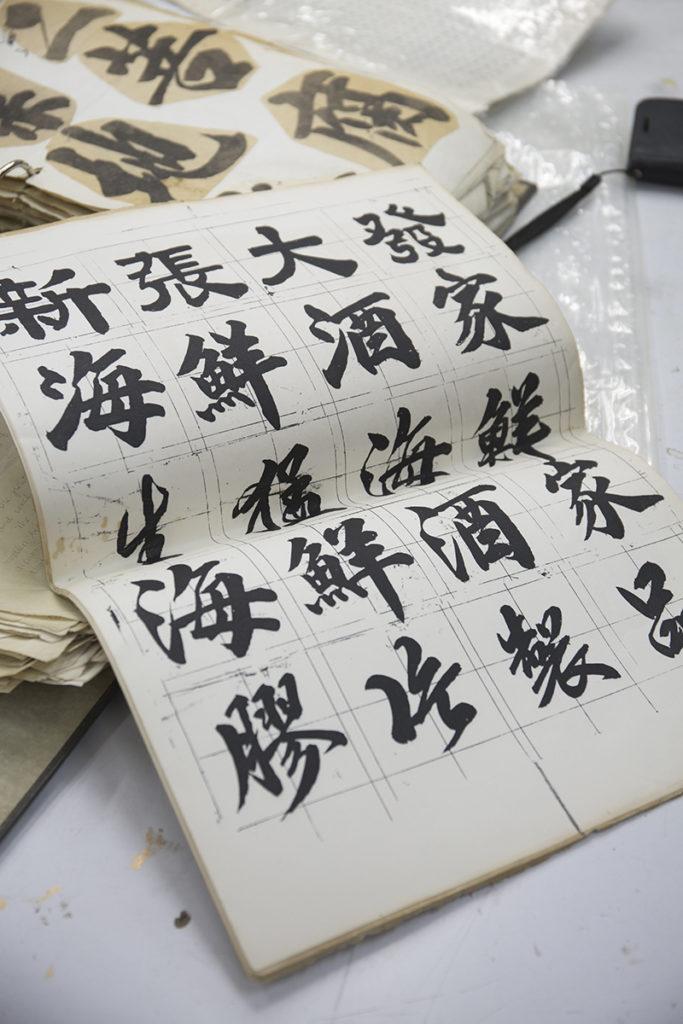 當年的書法家幫人寫招牌,不會只寫一種字體,這是李漢所寫的隸書、北魏體、行書和唐楷等字體。